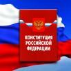 konstitucija-rf-1068x799.jpeg