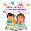 Nedelya-detskoj-knigi-v-2019-godu-foto-копия.jpg